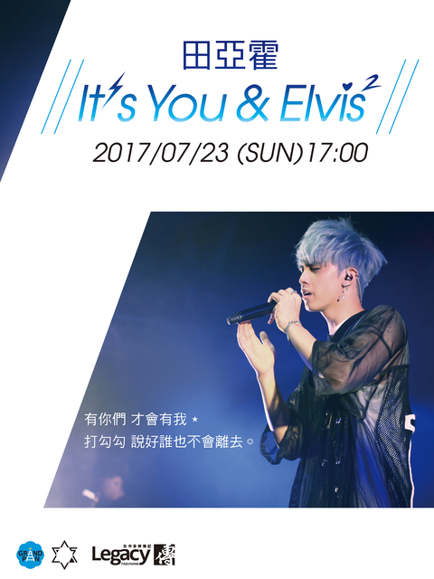 田亞霍 It's You & Elvis² @Legacy台中