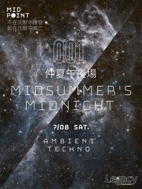 Midpoint™ 001: Midsummer's Midnight 仲夏午夜場