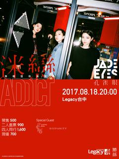孔雀眼《迷戀 ADDICT》專輯發佈演唱會 台中站