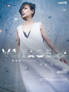 Voyager 3. 邊境漂流<台中場>