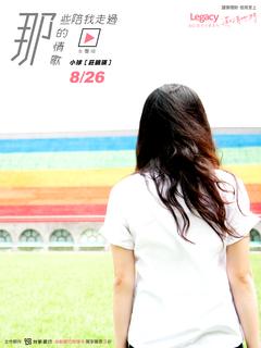 Legacy Presents【2017都市女聲】:小球(莊鵑瑛)-那些陪我走過的情歌-台中女聲版