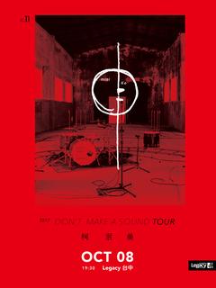 Misi Ke 柯泯薰 2017 DON'T MAKE A SOUND TOUR 台中場