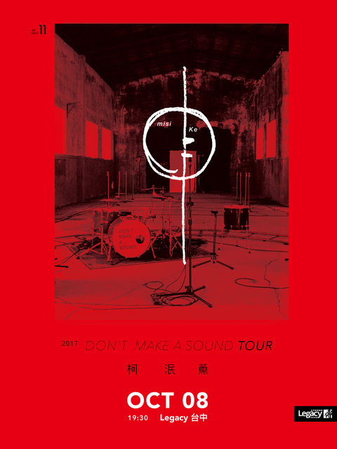 Misi Ke 柯泯薰 2017 DON'T MAKE A SOUND TOUR 台中場