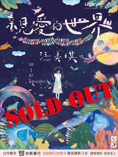 Legacy Presents【2017都市女聲】:江美琪「親愛的世界」 演唱會 -台中場
