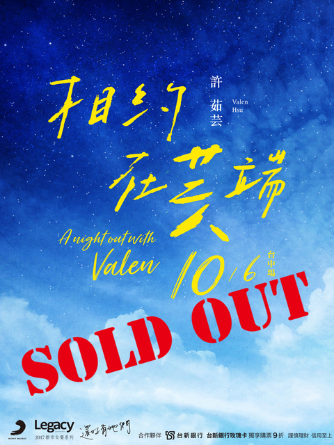 Legacy Presents【2017都市女聲】許茹芸『相約在芸端』a night out with Valen  台中場