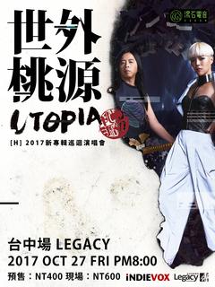 世外桃源〔H〕2017 新專輯巡迴演唱會-台中場