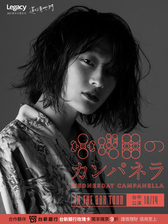 Legacy Presents【2017都市女聲】:Wednesday Campanella 「IN THE BOX TOUR」-台中公演