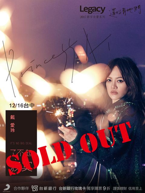Legacy Presents【2017都市女聲】:戴愛玲 「了不起寂寞」演唱會-台中場