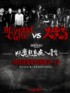 Legacy台中「喊聲搖滾」:妖魔鬼島病入膏肓-火燒島&Beyond Cure
