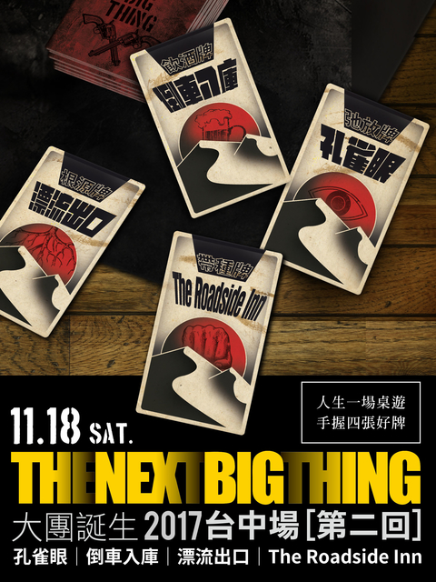 The Next Big Thing 大團誕生(2017台中場第二回)