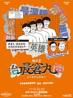 Legacy台中「喊聲搖滾」:孩子王 【最窘丸】台中最終加開場!!