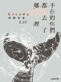 不在的你們都去了哪裡── Cicada 專輯巡迴台中場