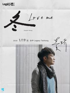黃玠 2018 冬。Love Me 巡迴演出-台中場