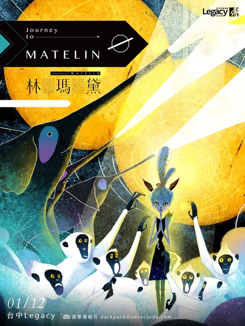 林瑪黛 MATELIN「Journey to MATELIN」-台中場