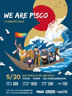 P!SCO-8-WE ARE P!SCO (P!SCO 八周年演唱會)