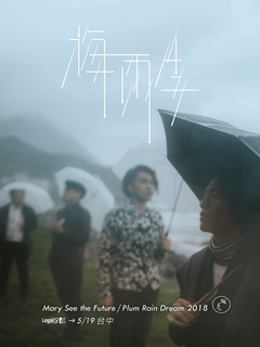 Mary See the Future《梅雨季》台中 2018