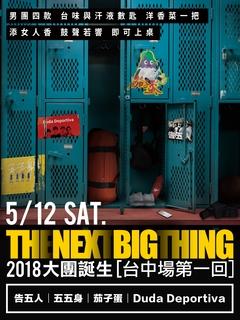 The Next Big Thing 大團誕生(台中場第一回)