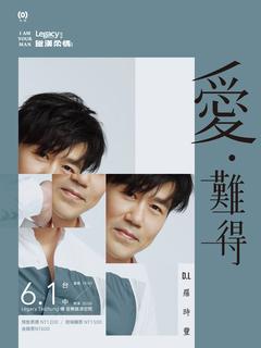 Legacy Presents【2018鐵漢柔情】:羅時豐 「愛.難得」演唱會-台中場