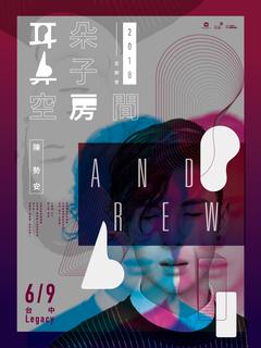 Legacy Presents【2018鐵漢柔情】:2018 陳勢安【耳朵鼻子空房間】音樂會-台中場