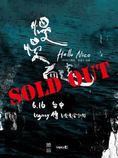 Hello Nico《慢慢,而遠》巡演 2018-台中場