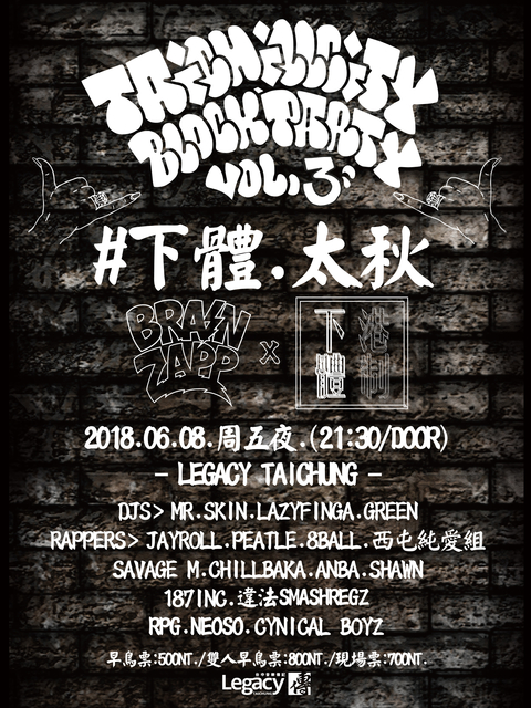 Legacy 台中大嘻地【Taichill City Block Party】-Vol3