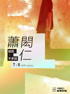 Legacy Presents【2018鐵漢柔情】:蕭閎仁《唱歌,不多說》台中場