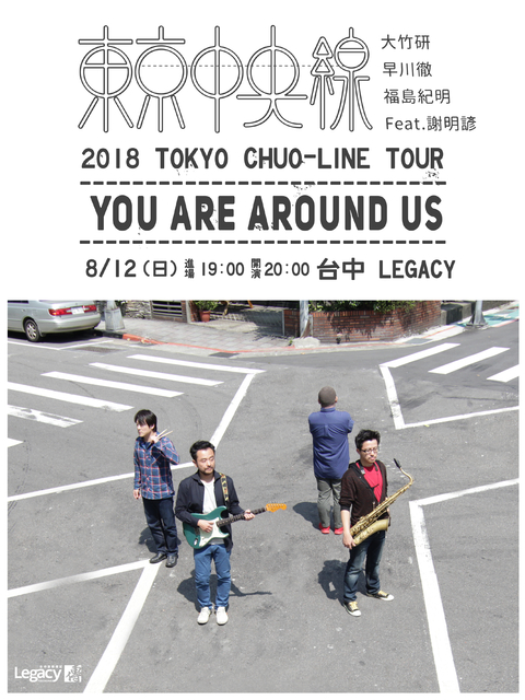 東京中央線 2018 You Are Around Us Tour-台中場