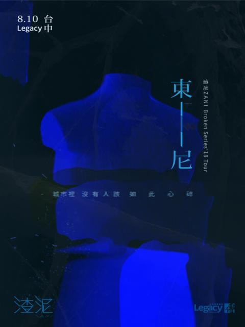 渣泥 ZANI【Broken Series '18:東尼】巡演 — 台中站