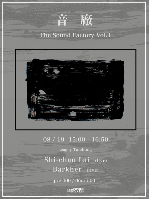 音廠 vol.01 - The Sound Factory Vol.1