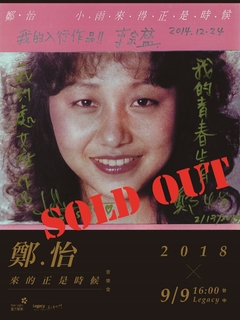 Legacy Presents【2018都市女聲】:鄭怡 來的正是時候演唱會-台中場