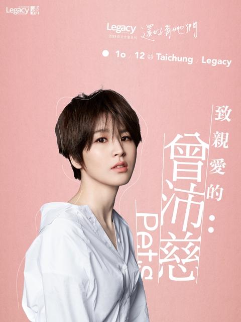 Legacy Presents【2018都市女聲】:曾沛慈 《  致親愛的 》  演唱會-台中場