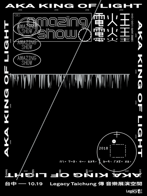 美秀集團《電火王》專輯實驗巡迴-台中場