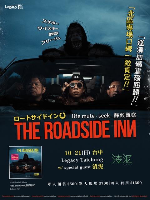 "The Roadside INN ""life mute-seek 靜候觀察""發片巡迴 台中場"