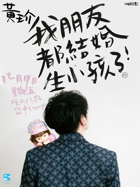 黃玠「我朋友都結婚生小孩了」演唱會-台中場
