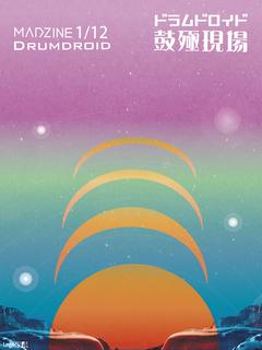 Drumdroid ドラムドロイド 鼓殛現場 台中