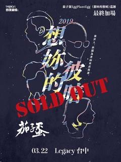 Legacy Presents【2019鐵漢柔情】:茄子蛋《想妳的彼暗》巡迴最終加場-台中場