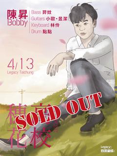 Legacy Presents【2019鐵漢柔情】:陳昇 穗花高校 -台中場