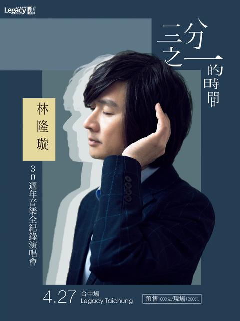 林隆璇 「三分之一的時間 」30週年音樂全紀錄演唱會-台中場