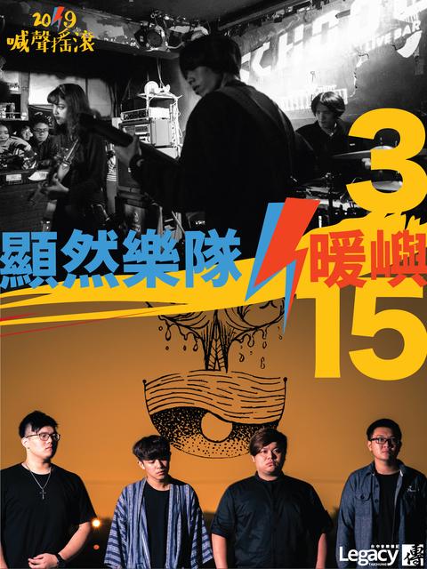 Legacy 台中「喊聲搖滾」:顯然樂隊x暖嶼