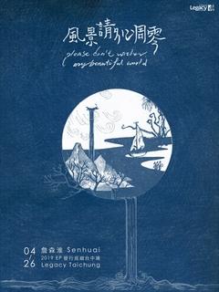 風景請別凋零_詹森淮Senhuai EP發行巡迴台中場