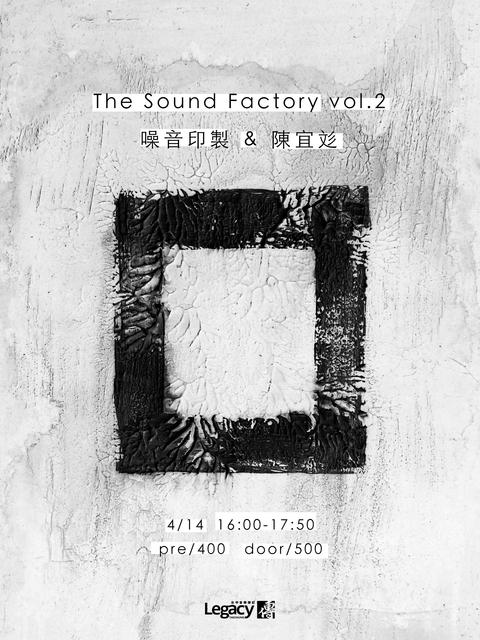 音廠 vol.02 - The Sound Factory Vol.2