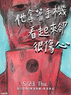 飛行約翰X東海表藝X東海美術【他拿著手機看起來卻很傷心】
