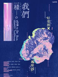 好樂團 x 瑪啡因:「我們一樣__。」演出實錄發片場@台中