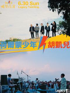 Legacy 臺中「喊聲搖滾」:荷爾蒙少年x胡凱兒