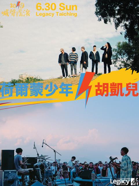 Legacy 台中「喊聲搖滾」:荷爾蒙少年x胡凱兒
