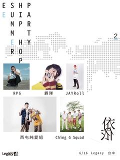 依依夏日嘻哈派對-Vol 2.