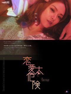 PiA吳蓓雅 2019 生日演唱會-台中場