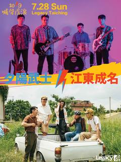 Legacy 臺中「喊聲搖滾」:夕陽武士x江東成名