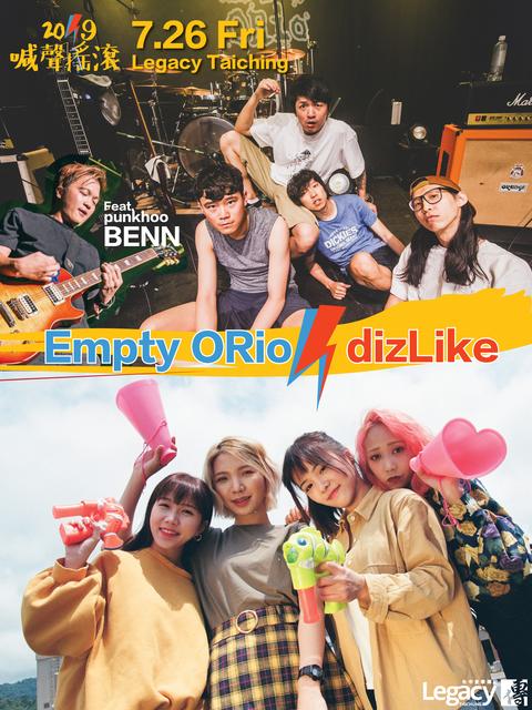 Legacy 台中「喊聲搖滾」:dizLike x Empty ORio x BENN