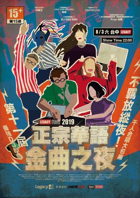 2019 第十一屆正宗華語金曲之夜-台中場